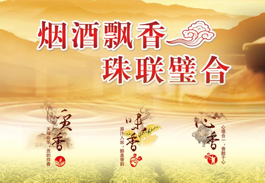 贵州中烟-辽聊国酒香