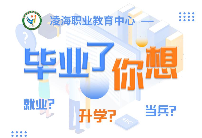 凌海职业教育中心