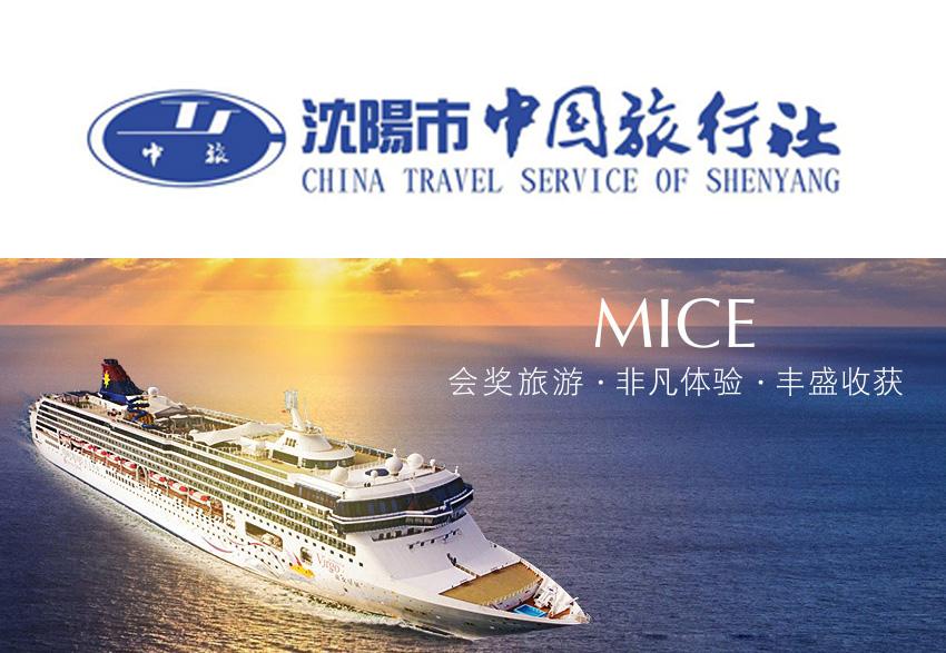 沈阳市中国旅行社